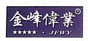 通榆县金峰农产品经贸有限责任公司