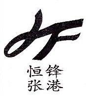 安庆市恒锋航运有限公司