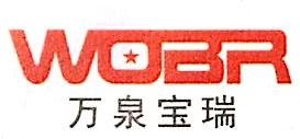 北京万泉宝瑞科技信息有限公司
