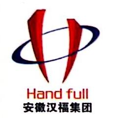 安徽汉福国际贸易(集团)有限公司