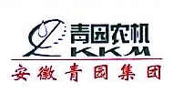 安庆市青田农机汽车销售有限公司