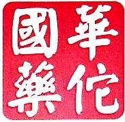安徽华佗中药研发中心