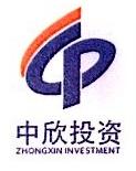 蚌埠中欣投资发展有限责任公司