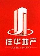 安庆市佳华地产有限责任公司