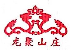 北京龙聚山庄房地产开发有限公司