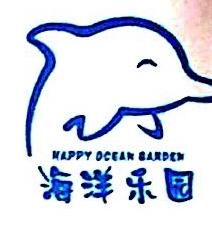 蚌埠海贝海洋乐园有限责任公司