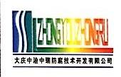 大庆中油中瑞防腐技术开发有限公司
