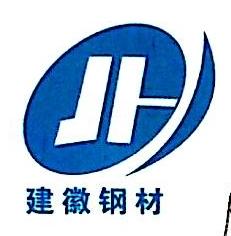 蚌埠市建徽钢材有限公司