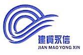 北京建贸永信玻璃实业有限责任公司