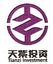 安徽天紫置业股份有限公司