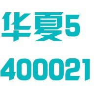 辽宁华夏大地生态技术股份有限公司
