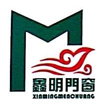 安庆市鑫明门窗有限公司