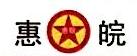 安徽衡发建设工程项目管理有限公司