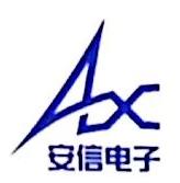 鞍山安信电子科技有限公司