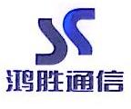 吉林省鸿胜建筑工程有限公司