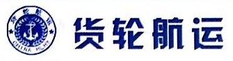 蚌埠市货轮航运有限责任公司