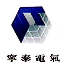 淮南市宁泰机电设备有限责任公司