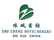 蚌埠市现代酒店管理有限公司