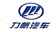 鞍山百盛汽车销售服务有限公司