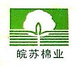 安庆市皖苏棉业有限公司