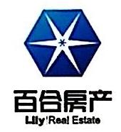 池州市百合房地产开发有限公司