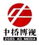 安徽中桥博视文化传播有限公司