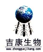 吉林省吉康食品有限公司