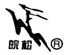 宿松县柳溪茶厂