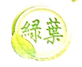 安庆绿叶文化传媒有限公司