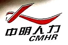 安徽明达人力资源集团有限公司