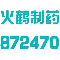 蚌埠火鹤制药股份有限公司