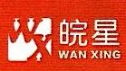 安徽皖星食品原料有限公司