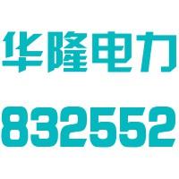 丹东华隆电力设备制造有限公司