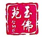 鞍山玉佛苑旅游服务有限公司