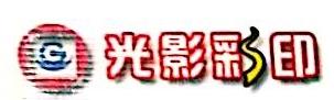 亳州市光影彩色印刷包装有限公司