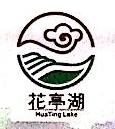 安徽花亭湖旅游发展有限公司