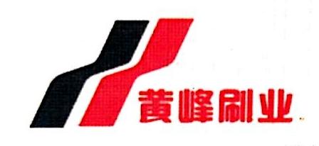 潜山县黄峰刷业有限公司