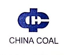 中煤实业有限责任公司