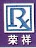 黄山市荣祥锅炉技术服务有限责任公司