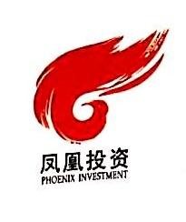 蚌埠市凤凰投资有限公司