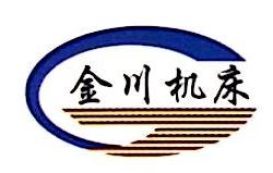 丹东市金川机床有限公司