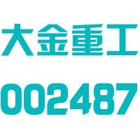 辽宁金鑫机械制造有限公司