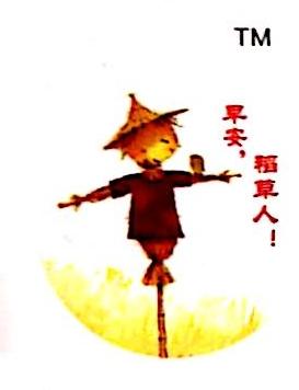 丹东市稻草人纸品厂