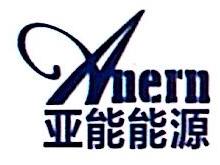 亚能科技有限公司