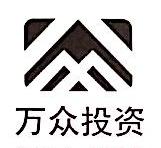 江西万众投资发展有限公司