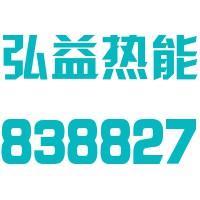北京弘益热能科技股份有限公司