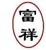 安庆市富祥物资有限公司