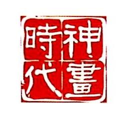 福建神画时代数码动画有限公司