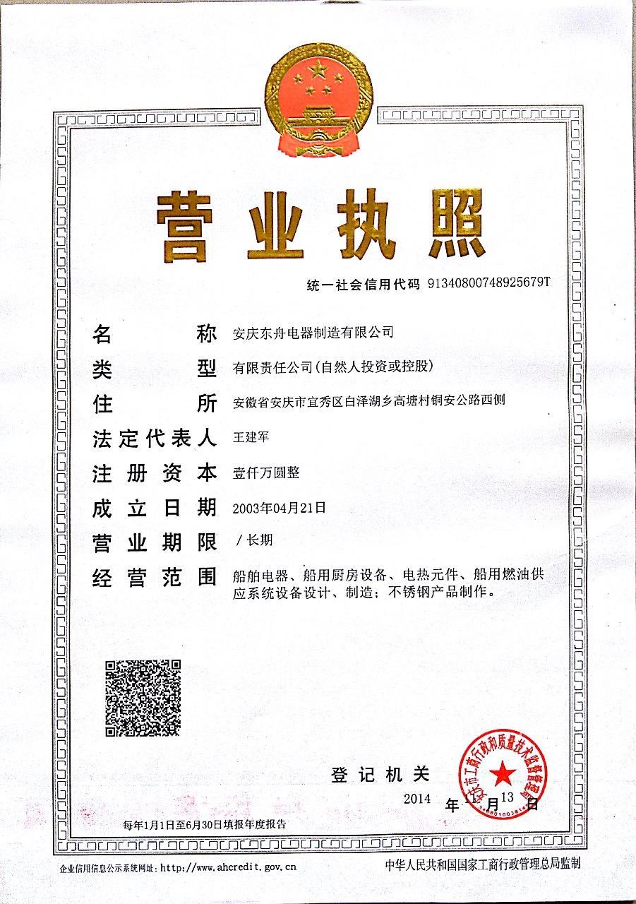 安庆东舟电器制造有限公司