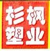 桐城市杉枫塑料有限公司